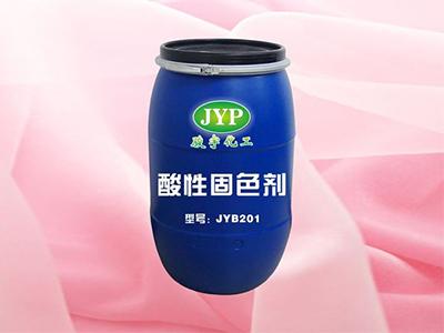 广州价位合理的固色剂【厂家直销】-广东无醛固色剂厂家