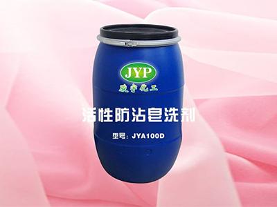 活性防沾皂洗剂JYA100D――在哪能买到划算的后处理助剂