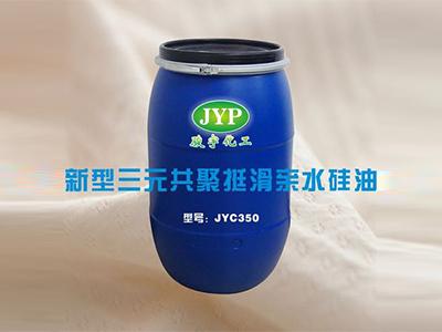 其他硅油专业供应商_广州骏宇新材料-广东喷涂硅油