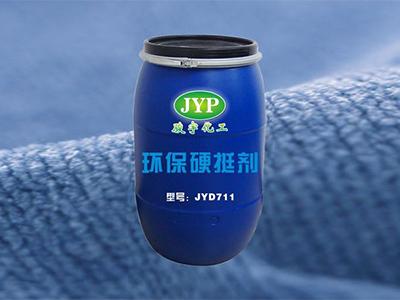 广东声誉好的其他类助剂供应商——抗起毛起球剂价格批发