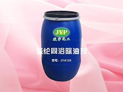 广州价位合理的前处理助剂【厂家直销】——深圳精练渗透剂