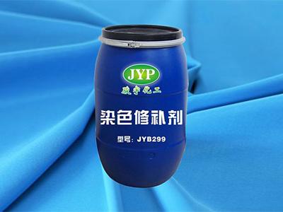 深圳高温匀染剂厂家_品牌好的染色助剂报价