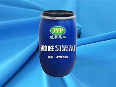 高温匀染剂JYB233 广东口碑好的染色助剂【供应】