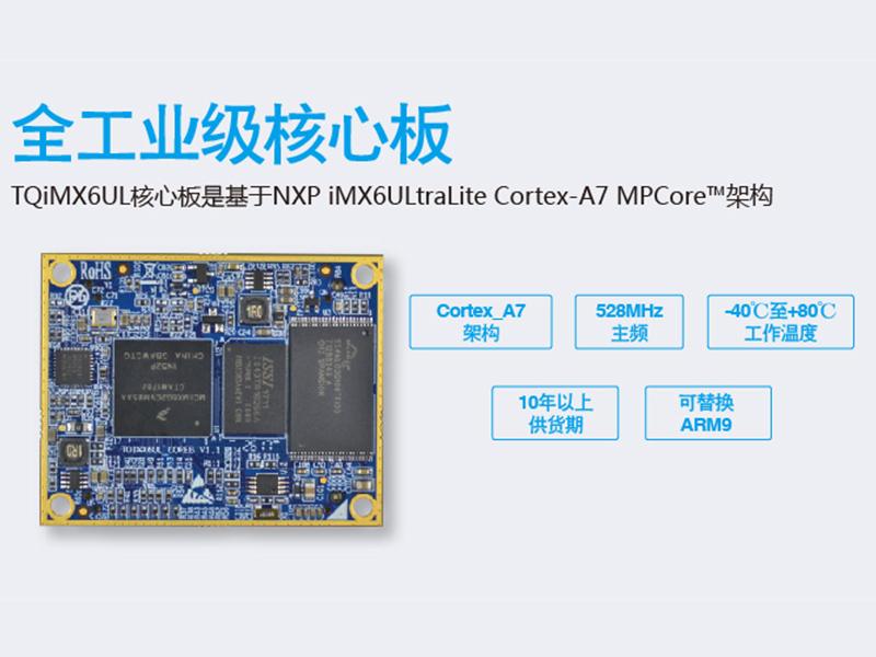 【推荐】广州性价比高的i.MX6UL工业级开发板nxp核心板