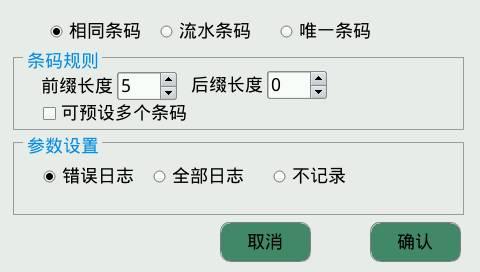 广州一川操作方便的防重防错防漏防呆条码管理系统供应,条码检测