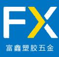 深圳市富鑫塑胶五金制品有限公司