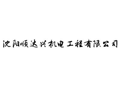 沈阳顺达兴机电工程有限公司