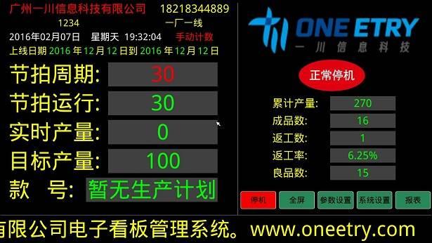 中国电子看板软件开发-广州一川精简的电子看板服装节拍流水线管