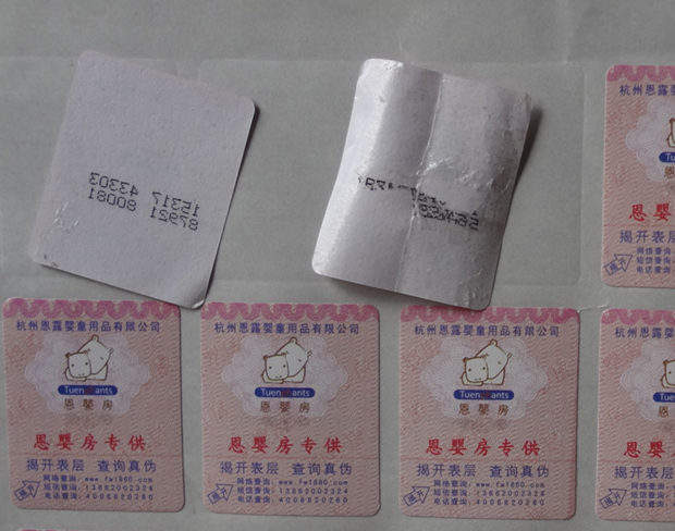 江蘇口碑好的揭開式防偽標簽廠家-蘇州不干膠被熱捧