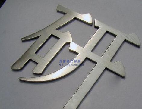 甘肃激光切割_甘肃专业的兰州大型激光切割