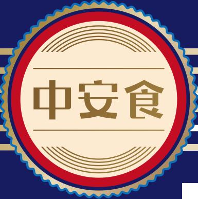 北京信誉好的检测认证溯源追溯系统服务推荐-中安食推荐