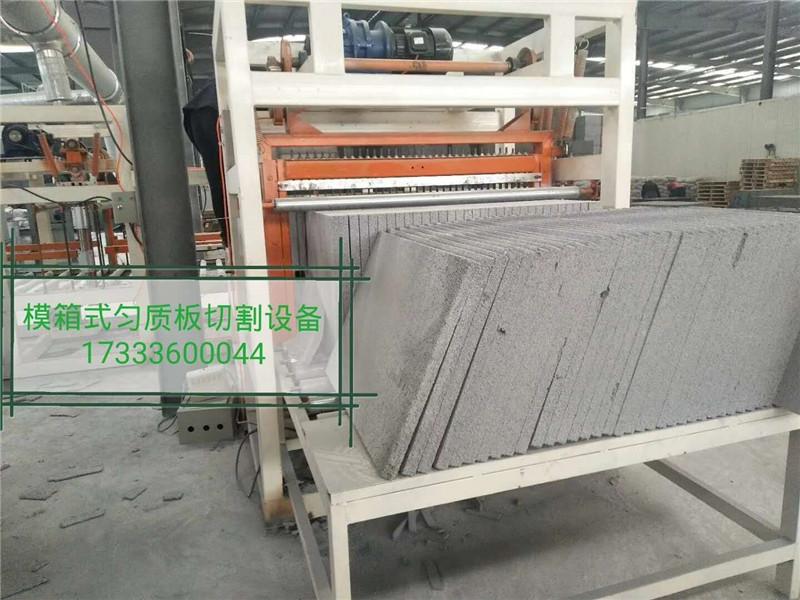 安徽水泥基匀质板设备生产厂家