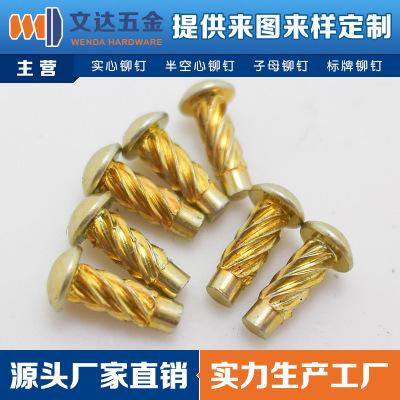 深圳哪里有专业的铆钉——标牌铆钉制造