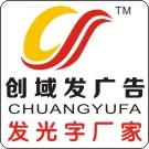 广州创域发广告有限公司