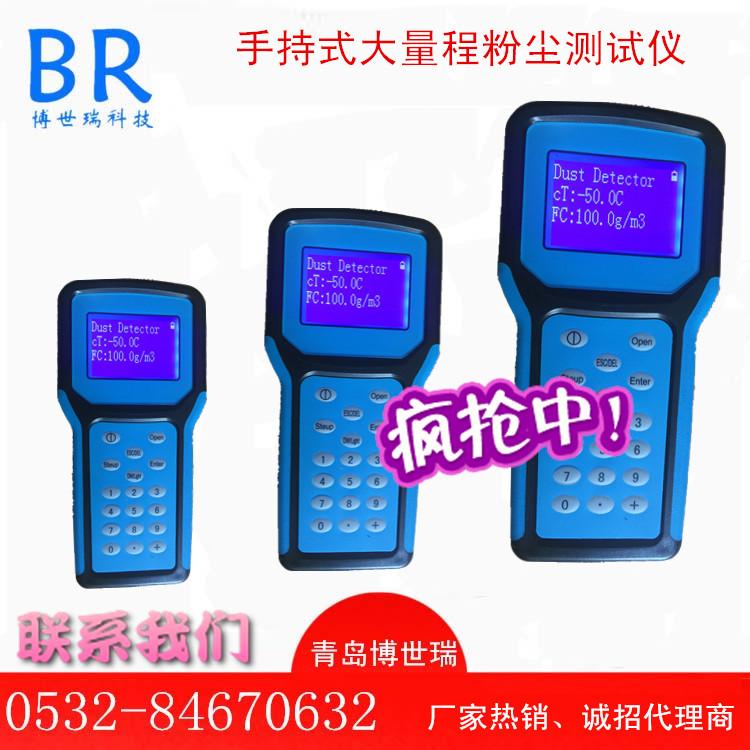 粉尘检测仪信息,畅销的粉尘检测仪品牌推荐