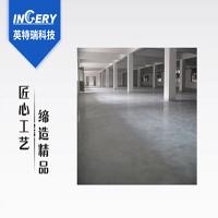 起沙地面修复 北京市声誉好的混凝土密封固化剂供应商