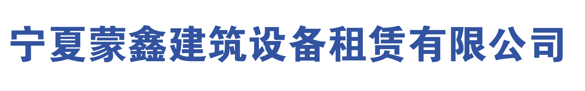 宁夏蒙鑫建筑设备租赁有限公司