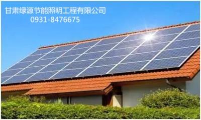 光伏發電系統價格-光伏發電系統廠家-甘肅綠源節能照明工程