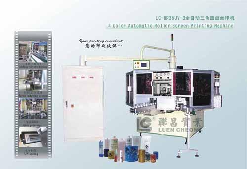 东莞哪里有专业的滚筒丝网印刷机厂家,全自动丝网印刷机