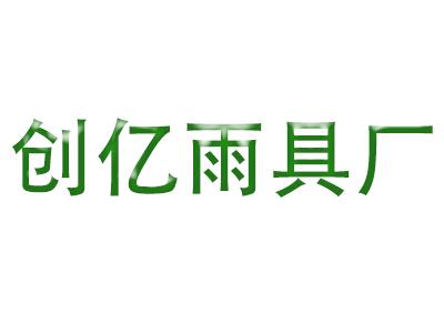 鹤山市桃源镇创亿雨具厂