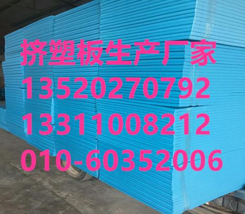 优良的霸州挤塑板生产厂家在哪里,廊坊市挤塑板厂家批售