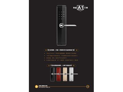 陇南指纹锁厂家-兰州区域专业甘肃指纹锁安装厂家