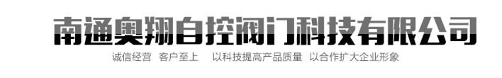 南通奥翔自控阀门科技有限公司