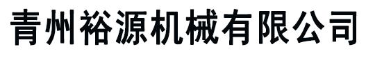 青州裕源①机械有限公司