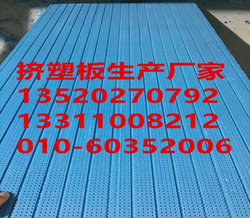 河北雄安挤塑板生产厂家批发价格-河北雄安挤塑板生产厂家哪家口碑好