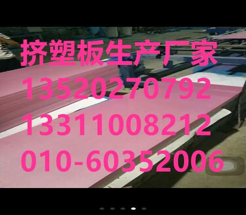 河北霸州挤塑板生产厂家推荐
