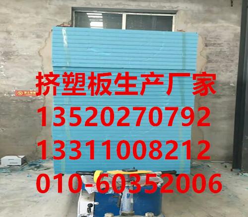 北京房山地暖普通挤塑板厂家