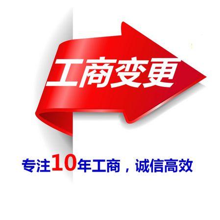 许昌公司变更-哪儿有提供专业的公司变更