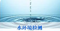 甘肃生活饮用水检测