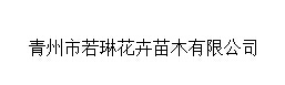 青州市若琳花卉苗木有限公司