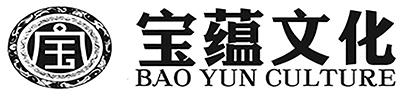 重庆宝蕴文化艺术发展有限公司