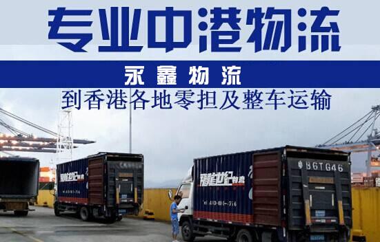 如何选择好的香港专线物流服务商——选择香港专线物流