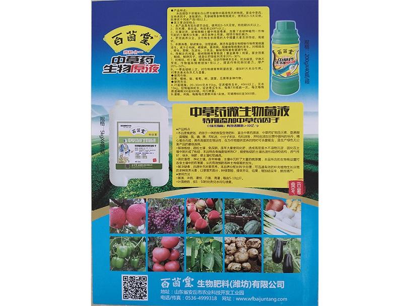 生物菌肥批发商-潍坊知名的果树涂杆营养液提供商