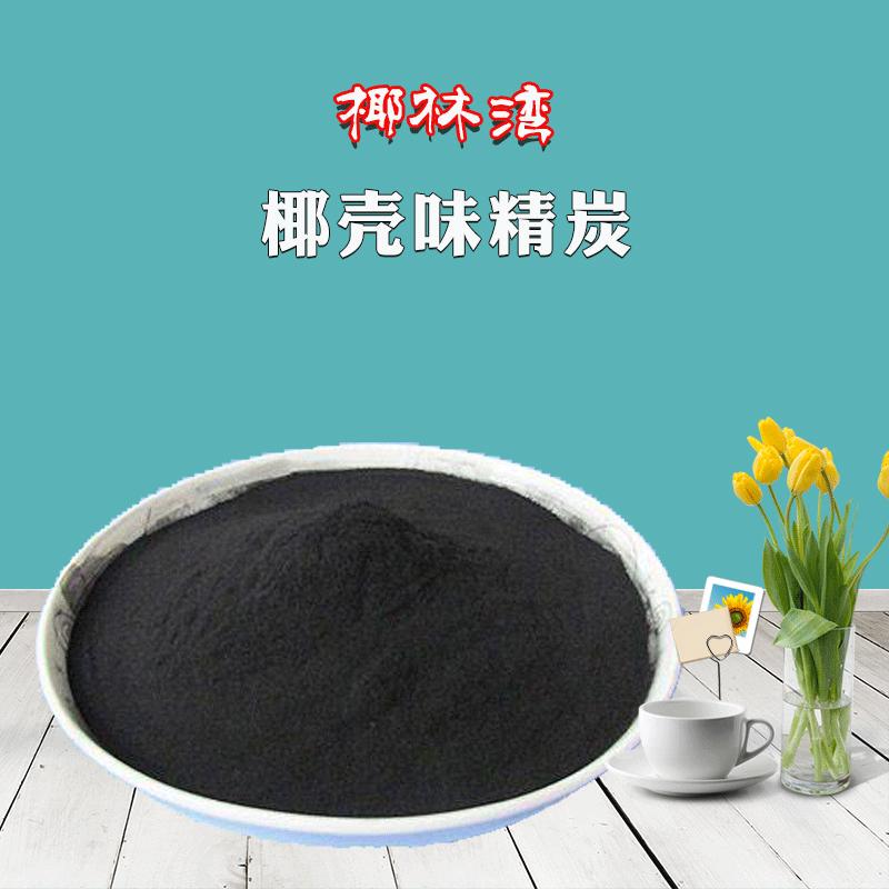 味精炭价格范围_海南省价位合理的味精炭在哪买