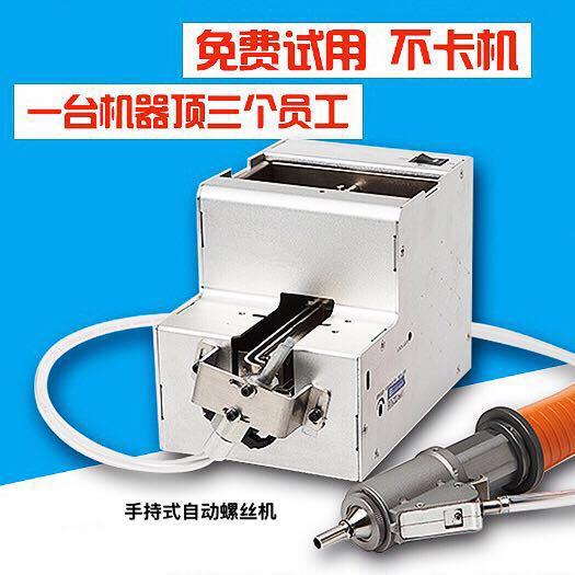 全自动螺丝机螺丝锁付机气动电动锁螺丝机自动打螺丝机不卡机定制