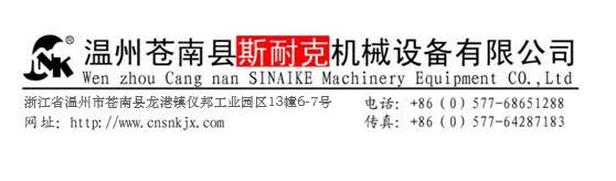 苍南县斯耐克机械设备有限公司