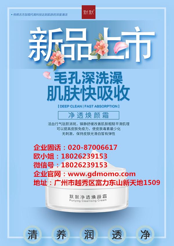 广东默默专业供应无纹霜-无纹修护霜去生长纹