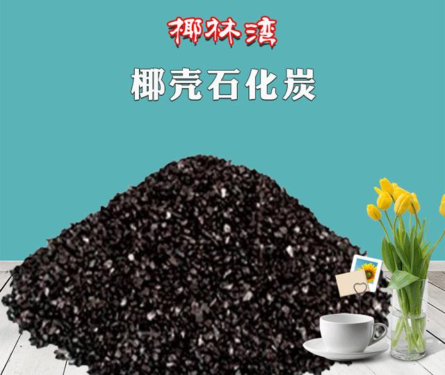 椰壳石化炭批发 价位合理的椰壳石化炭【讯息】