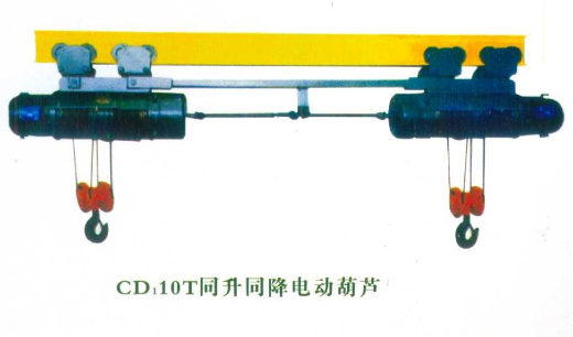 CD110T同升同降电动葫芦