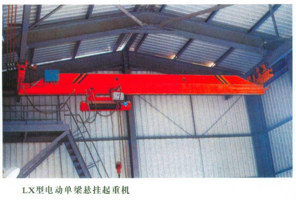 为您推荐超实惠的LX型电动单梁悬挂起重机_山东电动悬挂起重机