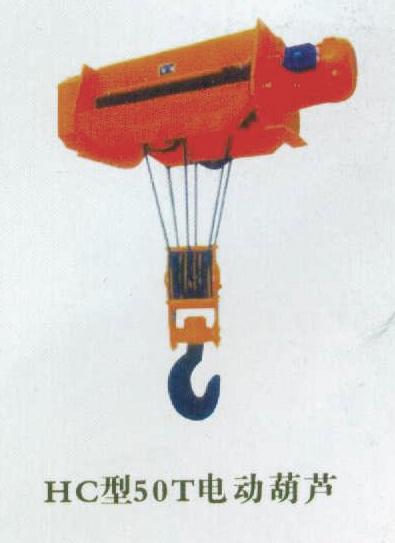 HC型50T电动葫芦