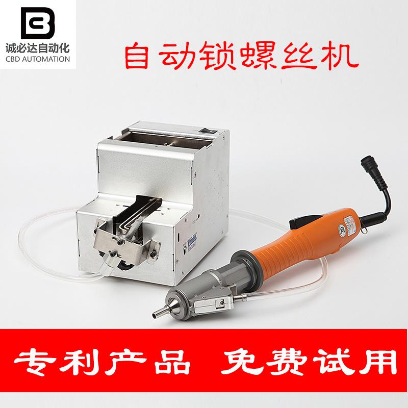诚必达螺丝机自动供给排列手持式全自动拧锁螺丝机打上螺丝机定制