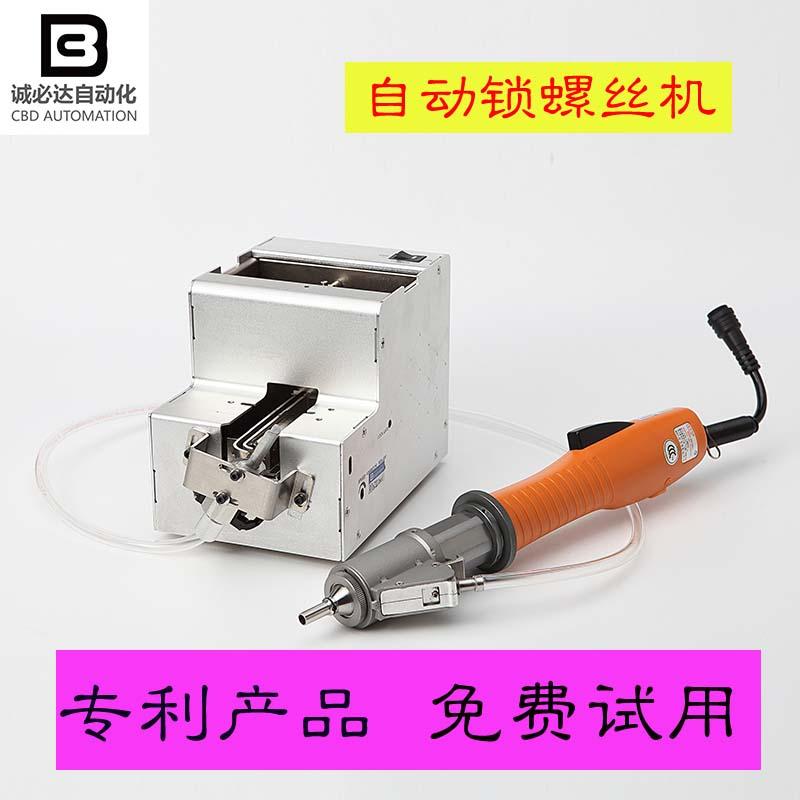 机用全自动螺丝机送料系统排列机自动化装置气吸螺丝机批套