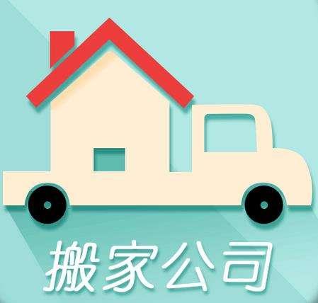 搬家价格 沈阳搬家价格费用是多少