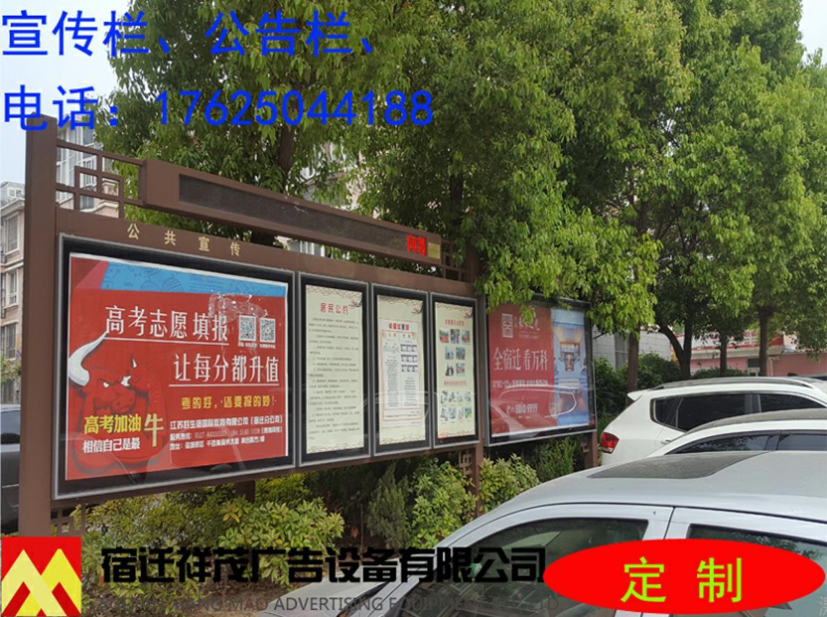 祥茂广告设备提供专业的宣传栏定制服务,北京宣传栏