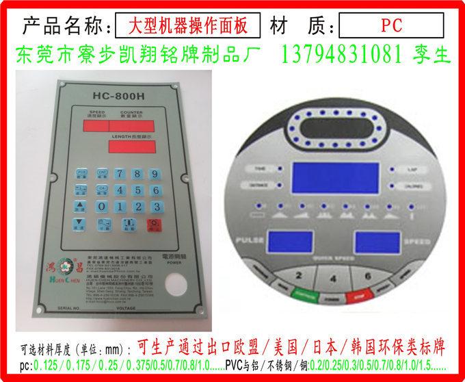 电子件遥控器按键铭牌标签3M胶环保标牌